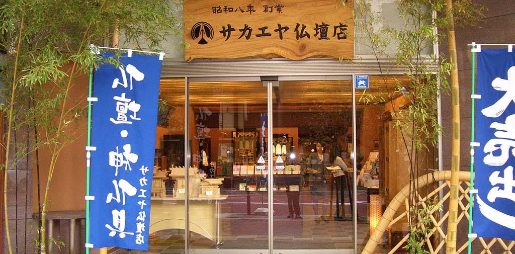 サカエヤ仏壇店本店を併設しています。