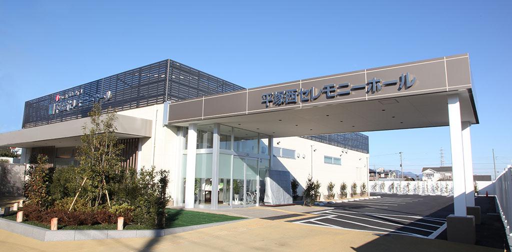 平塚西セレモニーホール 外観