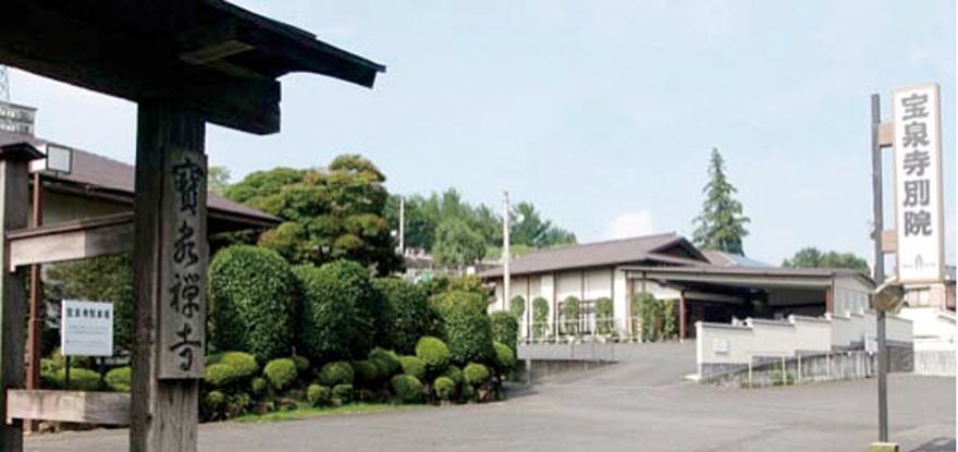 宝泉寺別院斎場