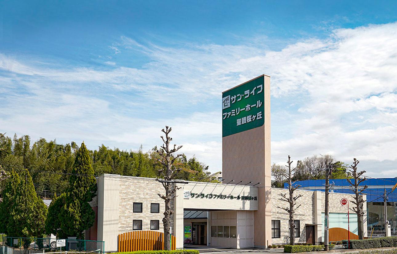 ファミリーホール 聖蹟桜ヶ丘