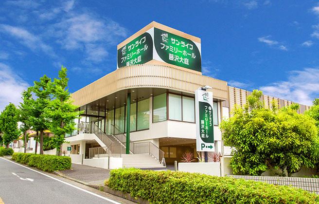 ファミリーホール藤沢大庭