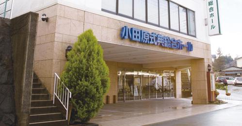 小田原式典総合ホール