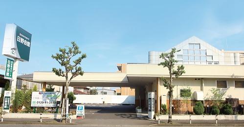 日野会館高倉総合ホール
