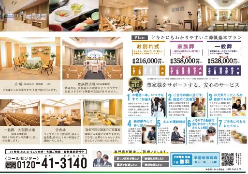 平塚斎場40周年チラシ
