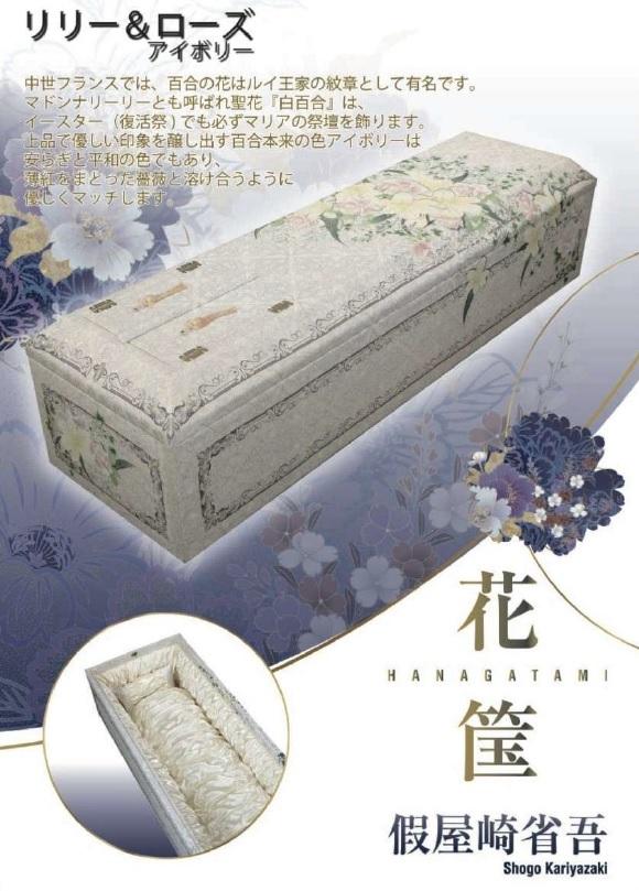 北口FH10月ブログ 棺パンフ