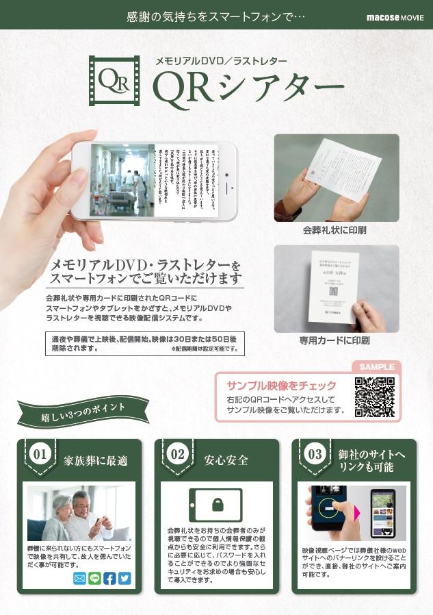 10月FH湘南海岸ブログ