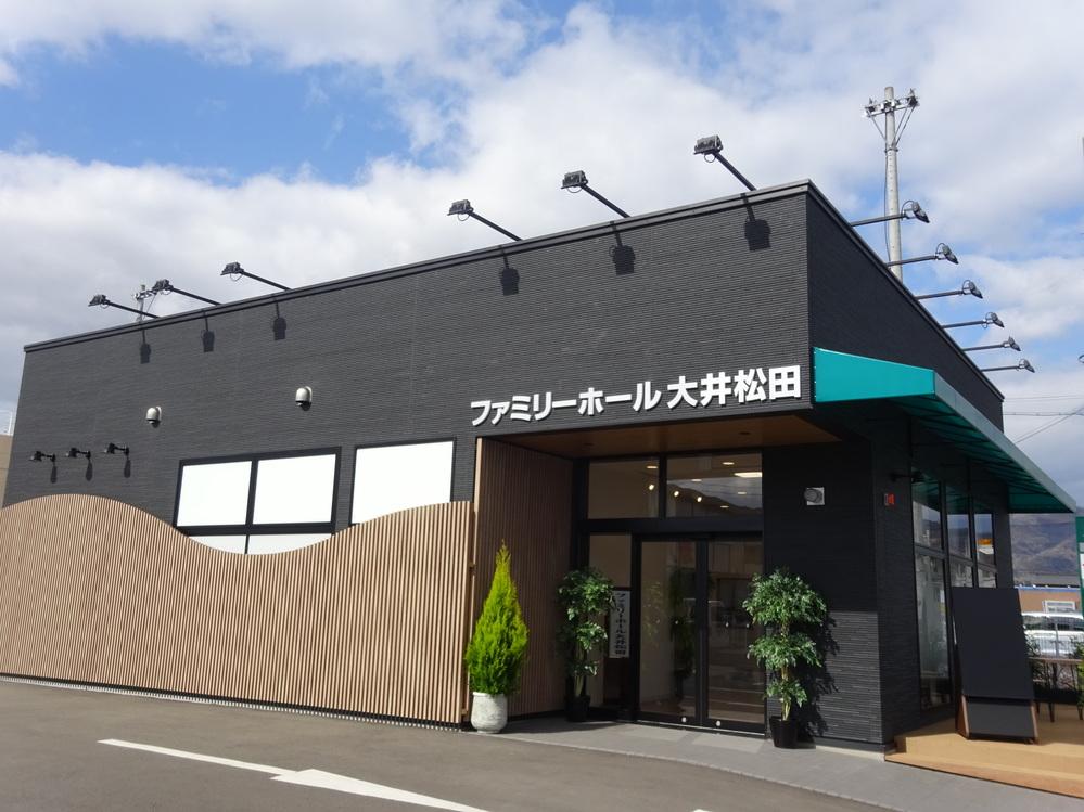 2月ブログ 大井松田