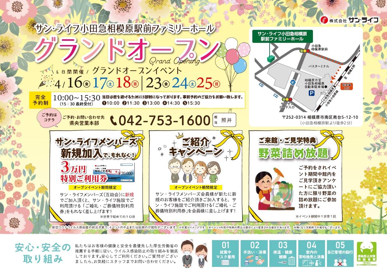 3月ブログ オダサガ1