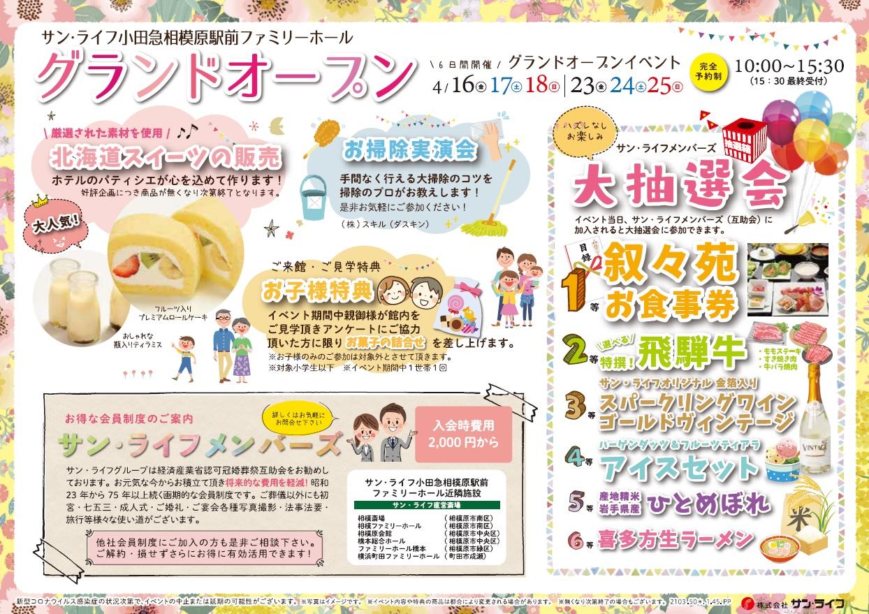 3月ブログ オダサガ2