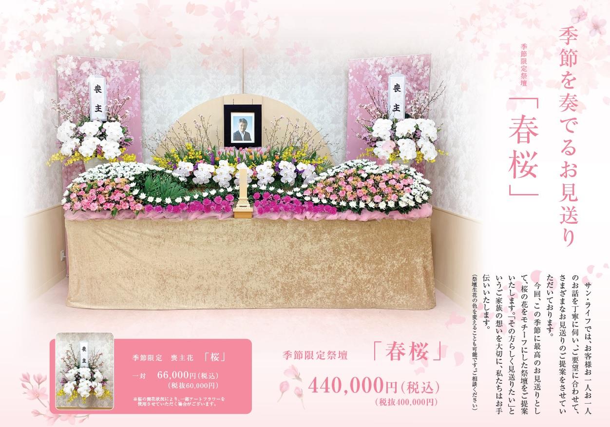 3月ブログ 西湘H 桜祭壇