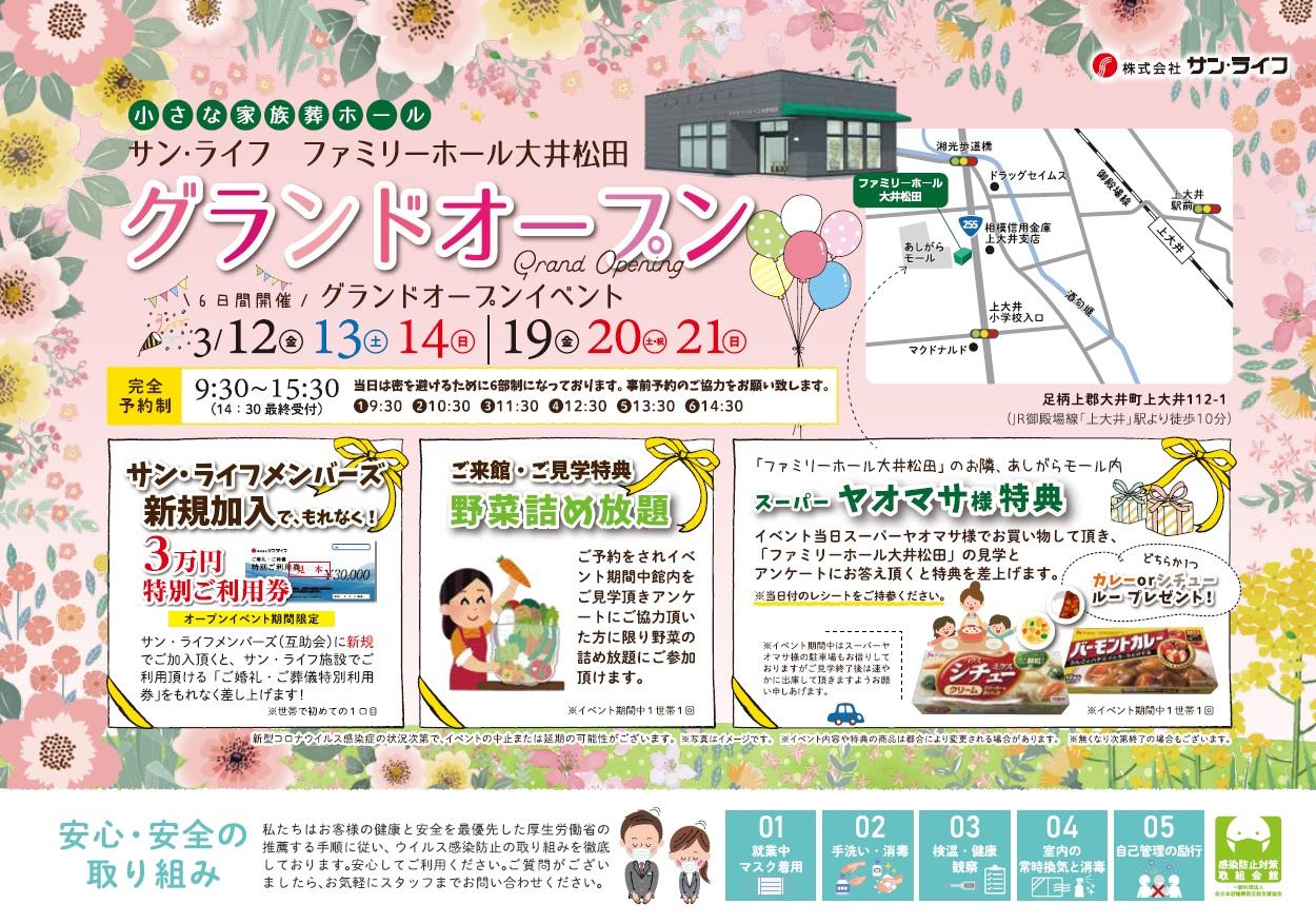3月ブログ 大井松田