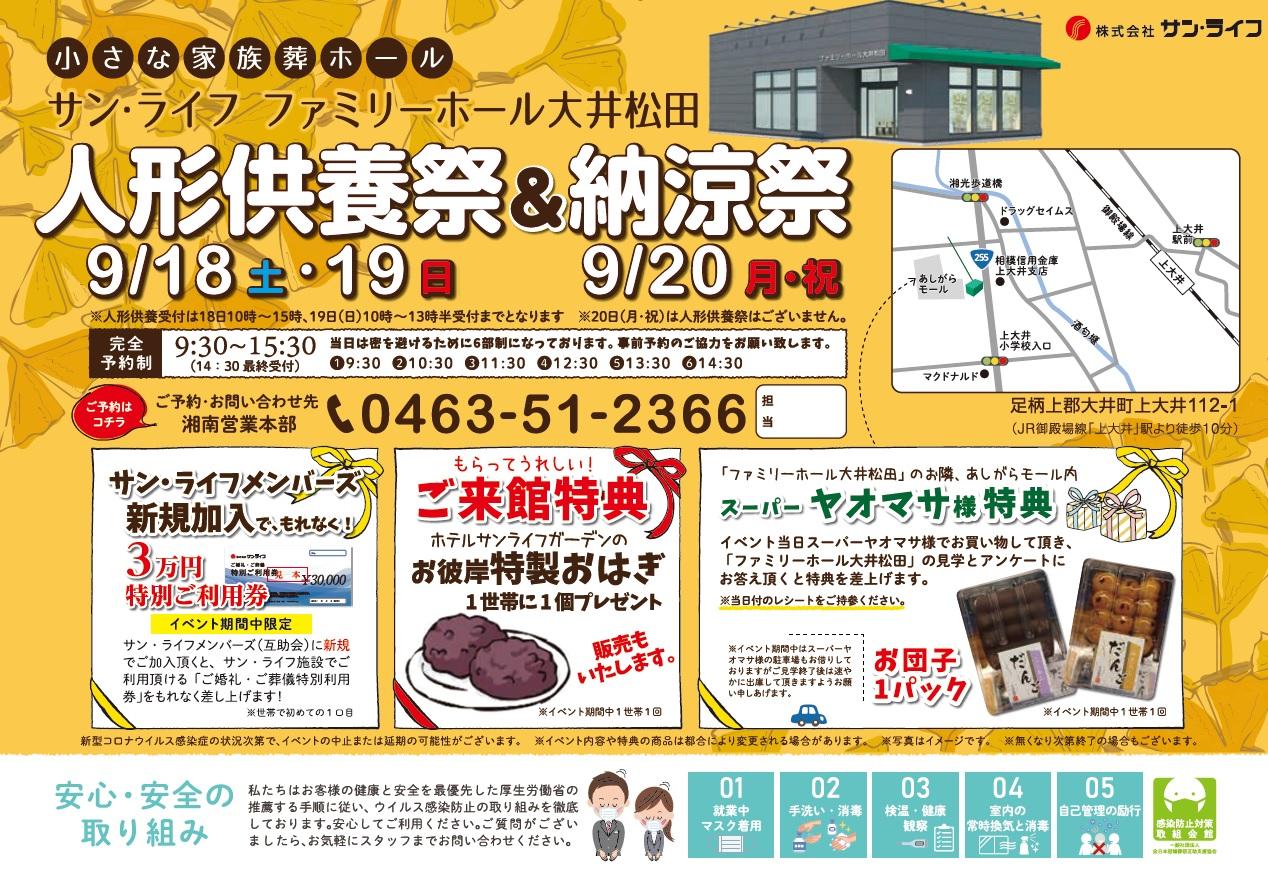 FH大井松田2021.9.18-20イベントチラシ